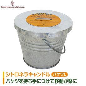 Kameyama candle(カメヤマキャンドルハウス) シトロネラ バケツL 柑橘系 虫よけ アロマ アウトドア レジャー 13154