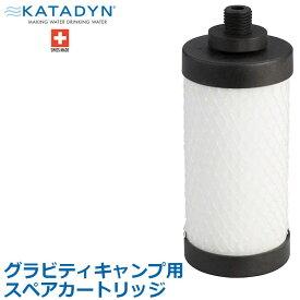 【正規品】KATADYN(カタダイン) グラビティキャンプ用 スペアカートリッジ アウトドア 災害用 浄水器 フィルター ポータブル 12868