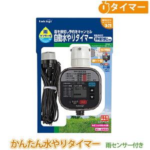 タカギ かんたん水やりタイマー雨センサー付 GTA211【あす楽対応】 送料無料