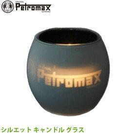 【正規品】PETROMAX ペトロマックス シルエットキャンドルグラス アウトドア キャンプ BBQ グランピング 登山 トレッキング キャンドル 照明 13215