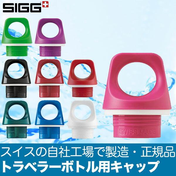 シグ SIGG トラベラーボトル用キャップ 95000 95001 95002 95003 95081 95082 95083 95108 95109
