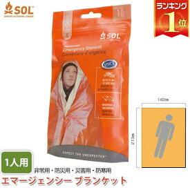 エスオーエル SOL ヒートシート(R)エマージェンシーブランケット(1人用) オレンジ 12132 【あす楽対応】