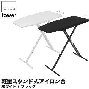 山崎実業 軽量スタンド式アイロン台 タワー 4027 4028 タワーシリーズ アイロン台 コンパクト スタンド式 おしゃれ