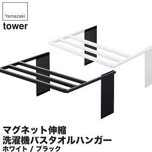 山崎実業 マグネット伸縮洗濯機バスタオルハンガー タワー 4873 4874 タワーシリーズ バスタオル ハンガー 洗濯機 収納
