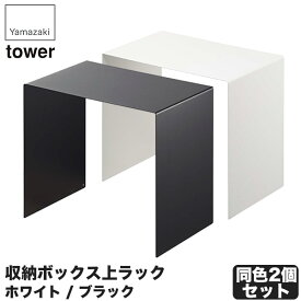 山崎実業 収納ボックス上ラック タワー 2個組 5037 5038 キッチン タワーシリーズ