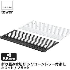 山崎実業 折り畳み水切り タワー シリコーントレー付き L 5054 5055 キッチン タワーシリーズ 水切り シンク上 水切りラック 水切りかご
