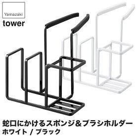 山崎実業 蛇口にかけるスポンジ&ブラシホルダー タワー 5080 5081 キッチン タワーシリーズ スポンジラック スポンジホルダー