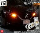 ニッサン リーフ[ZE1]実車装着確認済み!T20s 1100lm アンバー 冷却ファン付 ハイフラ防止機能内蔵 ウインカー専用L…