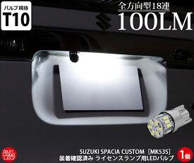 スズキ スペーシアカスタム ハイブリッド[MK53S]ライセンスランプ用 T10 全方向型18連LEDウェッジバルブ 100lm ホワイト 6700K 1個入 実車装着確認済み!