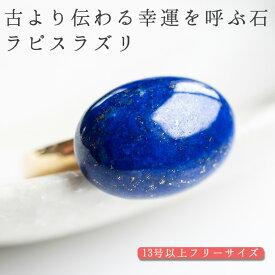 古より伝わる幸運を呼ぶ石 ラピスラズリの真鍮リング 14×10mm 天然石 指輪 ウルトラマリンブルー 本質を見抜く 幸運を招く パワーストーン レディース 女性用