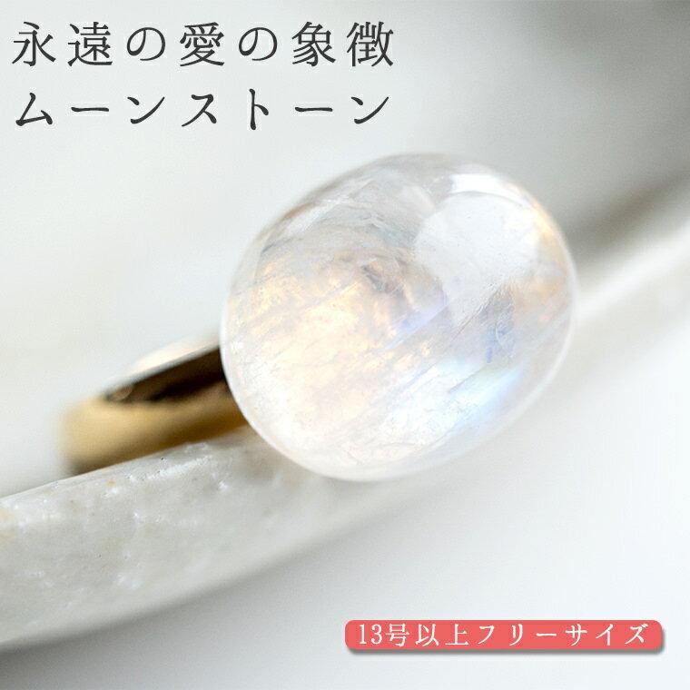 永遠の愛の象徴 ムーンストーンの真鍮リング 天然石 指輪 シラー 感受性を高める トラウマを優しく癒す パワーストーン レディース 女性用