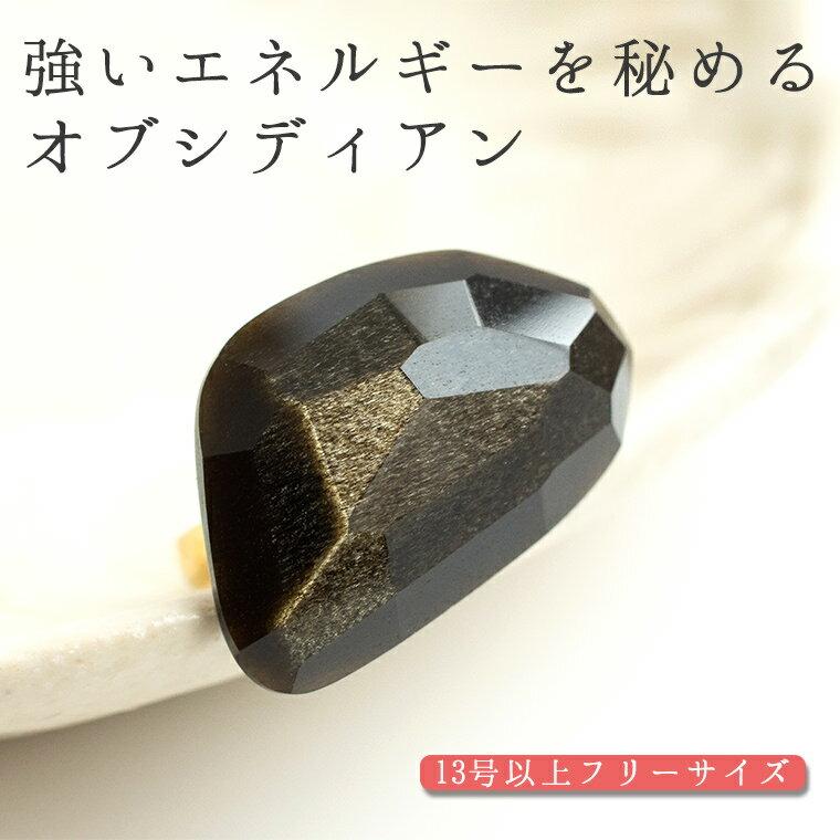 強いエネルギーを持った石 オブシディアンの真鍮リング 天然石 指輪 防御 直観力 決断力
