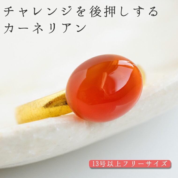 チャレンジを後押しする石 カーネリアンの真鍮リング 指輪 天然石 7月 七月 誕生石 オレンジ 夢 仕事 可能性 挑戦 創造