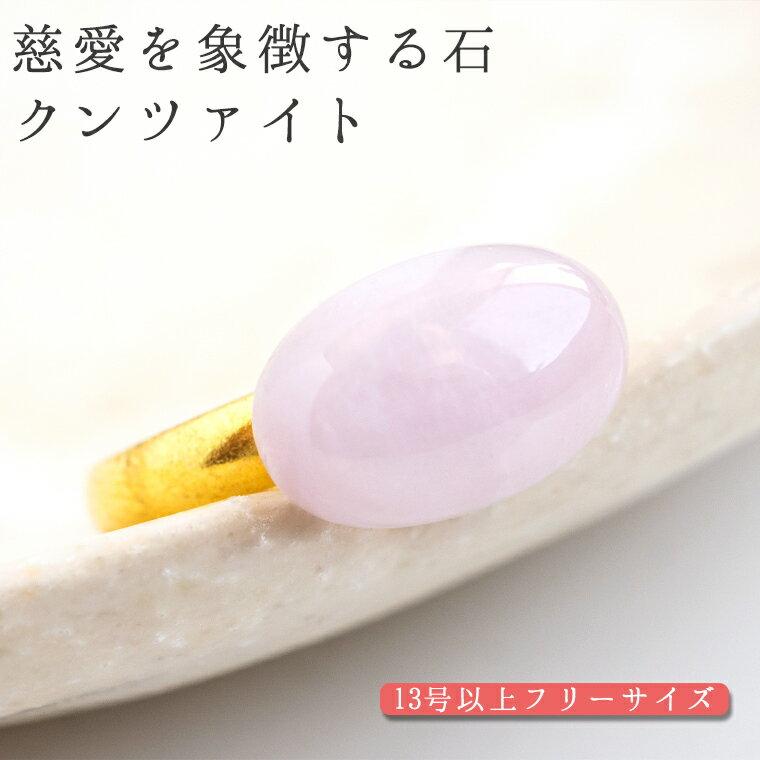 慈愛を象徴する石 クンツァイトの真鍮リング 指輪 天然石 感情面を安定させる 愛の石