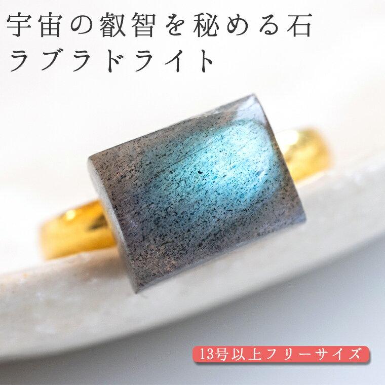 宇宙の叡智を秘める石 ラブラドライトの真鍮リング 指輪 天然石 直感力 洞察力 創造性を高める