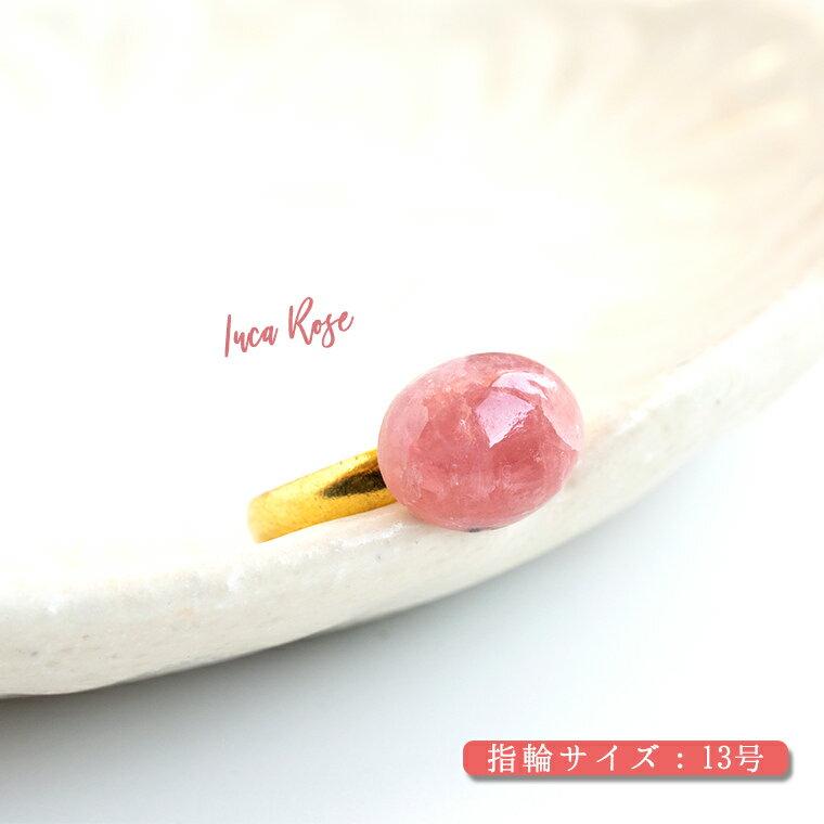 インカローズの真鍮リング 天然石 指輪 日本製 【バラ色の人生を象徴する愛の石・恋愛成就】 パワーストーン レディース 女性用
