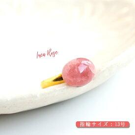 インカローズの真鍮リング 11×9mm 天然石 指輪 日本製 【バラ色の人生を象徴する愛の石・恋愛成就】 パワーストーン レディース 女性用