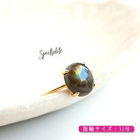 スペクトロライトのヴェルメイユリング 10×8mm Silver925+K18コーティング ゴールド 指輪 天然石 日本製【直観力や洞察力、創造性】 パワーストーン レディース 女性用