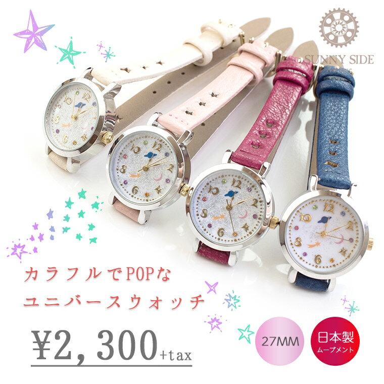 宇宙モチーフ腕時計 ウォッチ レディース 日本製ムーブメント メイドインジャパンムーブメント 星 流星 流れ星 ユニバース 土星 月 カラフル ストーン