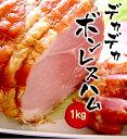 ハム 送料無料 ギフト プレゼント ボンレス 1kg【冷蔵】【RCP】
