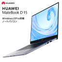 HUAWEI MateBook D 15 Windows10Pro搭載ノートパソコン