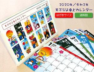 卓上カレンダー 卓上 カレンダー 2020 2020年 すぷぴよカレンダー(令和2年 _