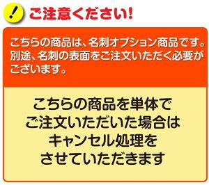 【単体購入不可】名刺裏面モノクロ20枚セット裏面オプション印刷