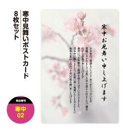 寒中見舞い 寒中お見舞い ポストカード はがき ハガキ 葉書【02】8枚セット 寒中見舞い 私製はがき