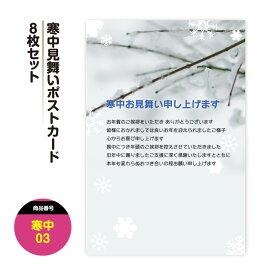 寒中見舞い 寒中お見舞い ポストカード はがき ハガキ 葉書【03】8枚セット 寒中見舞い 私製はがき