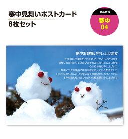 寒中見舞い 寒中お見舞い ポストカード はがき ハガキ 葉書【04】8枚セット 寒中見舞い 私製はがき
