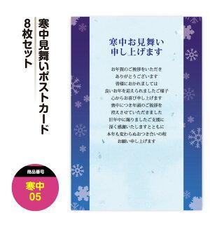 寒中見舞い寒中お見舞いポストカードはがきハガキ葉書【01】8枚セット寒中見舞い私製はがき