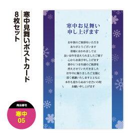 寒中見舞い 寒中お見舞い ポストカード はがき ハガキ 葉書【05】8枚セット 寒中見舞い 私製はがき