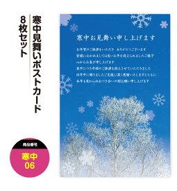 寒中見舞い 寒中お見舞い ポストカード はがき ハガキ 葉書【06】8枚セット 寒中見舞い 私製はがき