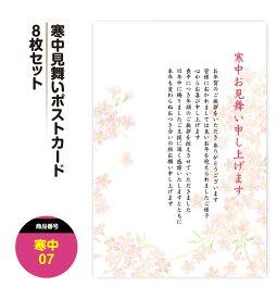 寒中見舞い 寒中お見舞い ポストカード はがき ハガキ 葉書【07】8枚セット 寒中見舞い 私製はがき