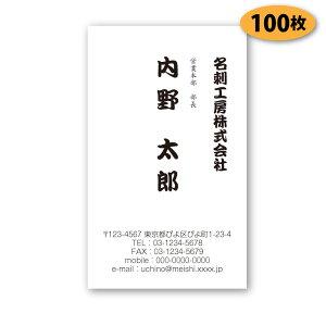 【送料無料】【名刺 作成】モノクロビジネス名刺-縦1 100枚【デザイン 制作】【送料無料】 ショップカード シンプル ビジネス ポイントカード スタンプカード 両面(裏面)印刷は別料金