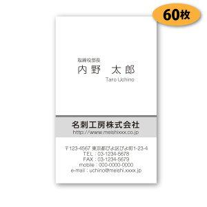 【送料無料】【名刺 作成】モノクロビジネス名刺-縦4 60枚【デザイン 制作】【送料無料】 ショップカード シンプル ビジネス ポイントカード スタンプカード 両面(裏面)印刷は別料金