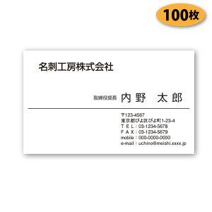 名刺,名刺印刷,名刺作成,名刺,作成,印刷,デザイン,送料無料