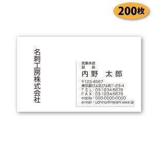 【送料無料】【名刺 作成】モノクロビジネス名刺-横6 200枚【デザイン 制作】【送料無料】 ショップカード シンプル ビジネス ポイントカード スタンプカード 両面(裏面)印刷は別料金