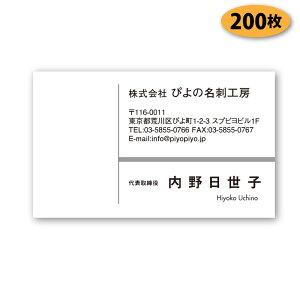 【送料無料】【名刺 作成】モノクロビジネス名刺-横18 200枚【デザイン 制作】【送料無料】 ショップカード シンプル ビジネス ポイントカード スタンプカード 人気デザイン 両面(裏面)印