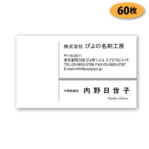 【送料無料】【名刺 作成】モノクロビジネス名刺-横18 60枚【デザイン 制作】【送料無料】 ショップカード シンプル ビジネス ポイントカード スタンプカード 人気デザイン 両面(裏面)印刷