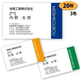 【送料無料】【名刺 作成】ビジネス名刺-横10 20枚【デザイン 制作】【送料無料】 ショップカード シンプル ビジネス ポイントカード スタンプカード 両面(裏面)印刷は別料金 人気デザイン