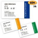【送料無料】【名刺 作成】ビジネス名刺-横10 60枚【デザイン 制作】【送料無料】 ショップカード シンプル ビジネス ポイントカード …