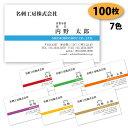 【送料無料】【名刺 作成】ビジネス名刺-横11 100枚【デザイン 制作】【送料無料】 ショップカード シンプル ビジネス ポイントカード…