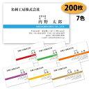 【送料無料】【名刺 作成】ビジネス名刺-横11 200枚【デザイン 制作】【送料無料】 ショップカード シンプル ビジネス ポイントカード…
