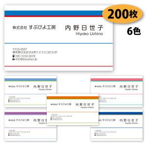 【送料無料】【名刺 作成】ビジネス名刺-横18 200枚【デザイン 制作】【送料無料】 ショップカード シンプル ビジネス ポイントカード スタンプカード 両面(裏面)印刷は別料金