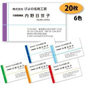 【送料無料】【名刺 作成】ビジネス名刺-横22 20枚【デザイン 制作】【送料無料】 ショップカード シンプル ビジネス ポイントカード スタンプカード 両面(裏面)印刷は別料金