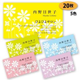 【送料無料】【名刺 作成】 花柄の名刺-25 20枚【デザイン 制作】【送料無料】 ショップカード ポイントカード スタンプカード 人気デザイン