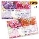【送料無料】【名刺 作成】 花柄の名刺-33 100枚【デザイン 制作】【送料無料】 ショップカード ポイントカード スタンプカード 人気…