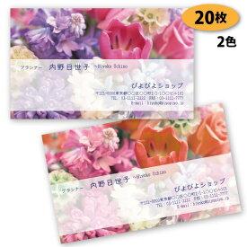 【送料無料】【名刺 作成】 花柄の名刺-33 20枚【デザイン 制作】【送料無料】 ショップカード ポイントカード スタンプカード 人気デザイン