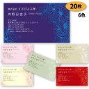【送料無料】【名刺 作成】 花柄の名刺-38 20枚【デザイン 制作】【送料無料】 ショップカード ポイントカード スタンプカード
